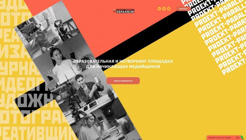 Стартует областной молодежный проект «Параллели»
