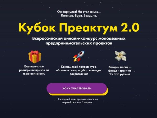 Кубок Преактум 2.0