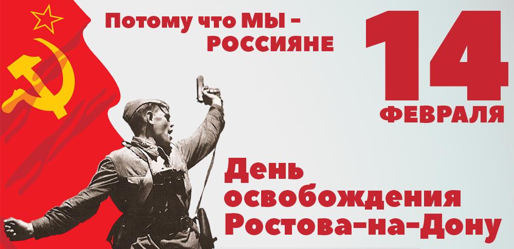 14 февраля – День Ростовской Победы!