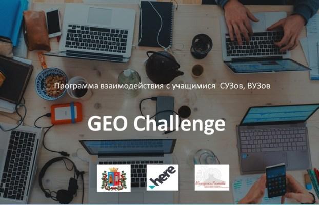 Команда СКФ МТУСИ победила в картографическом конкурсе «GEO Challenge2021»